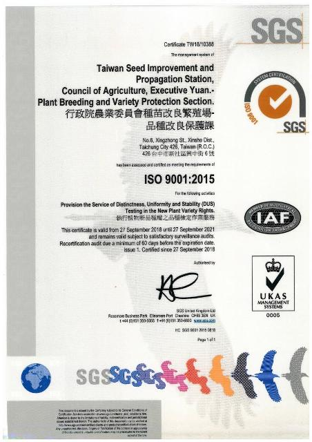 Figure 1. Taiwan Seed Improvement and Propagation Station (TSIPS) obtained SGS certification on DUS testing and received the official certificate issued by UKAS in 2018.